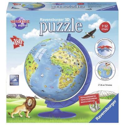 3D Puzzle 180 τεμ. Υδρόγειος για Παιδιά