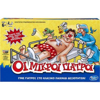 OI MIKROI GIATROI-OPERATION (+6) - TRY ME